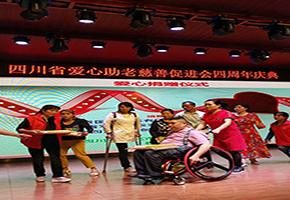 爱心活动看望残疾人士