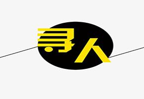 上海找人公司 上海哪家找人公司速度快?