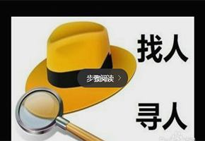 上海找人公司 哪家找人公司速度快?